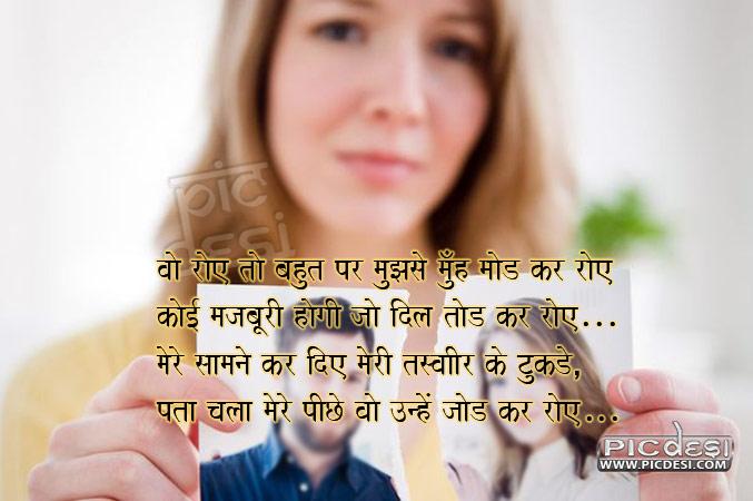 Tasveer Jod Kar Roye Hindi Shayari Hindi