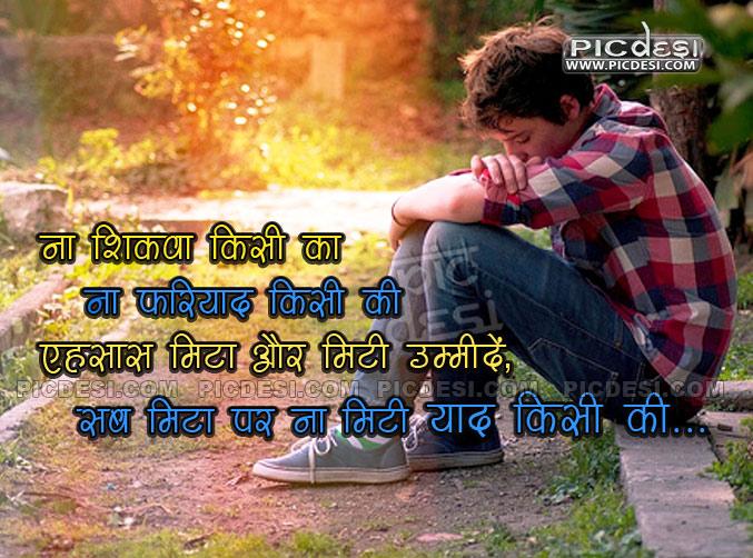 Naa Miti Yaad Kisi Ki Hindi Shayari Hindi Picture