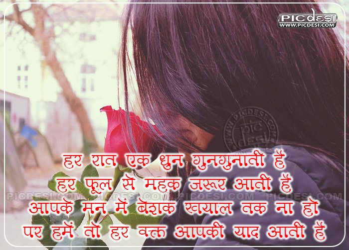 Har Waqt Aapki Yaad Hindi Shayari Picture