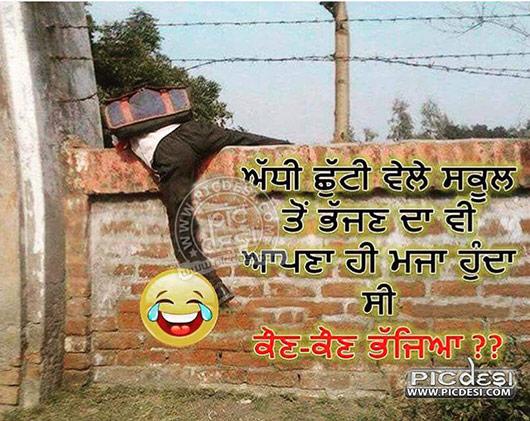 Adhi Chutti Sari Punjabi Funny Picture