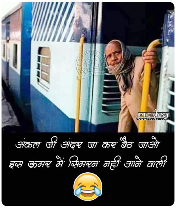 Simran Nahi Aayegi Funny Pic Hindi Funny Picture
