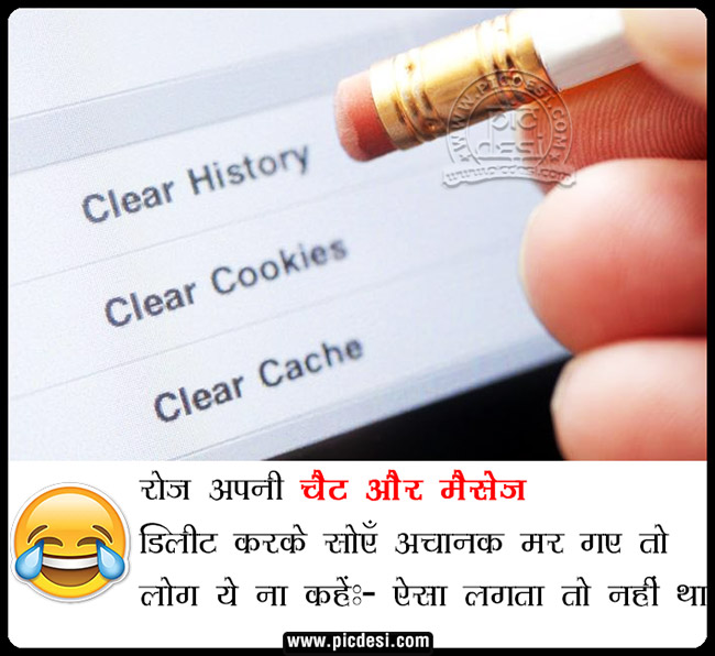Delete Your Chat Funny Pic Hindi Funny Picture