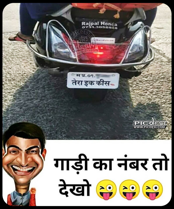 Bike Funny Number Plate Hindi Funny Picture