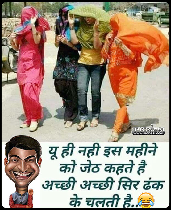 Girls Troll Jeth Ka Mahina Hindi Funny Picture