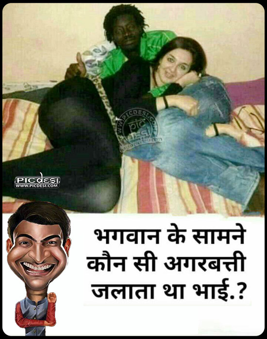 Bhagwan Ke Samne Hindi Funny Picture