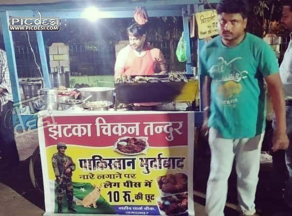 Pakistan Murdabad Discount Offer India Funny Picture