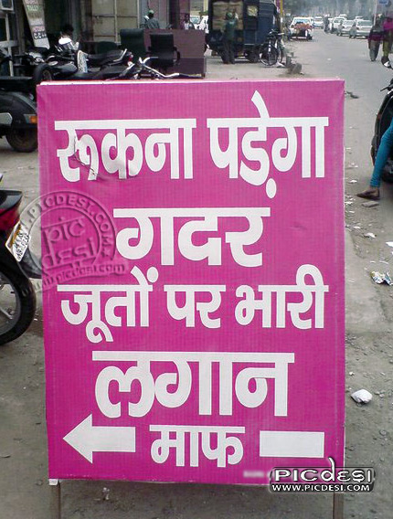 Funny Signboard Filmy Offer India Funny Picture