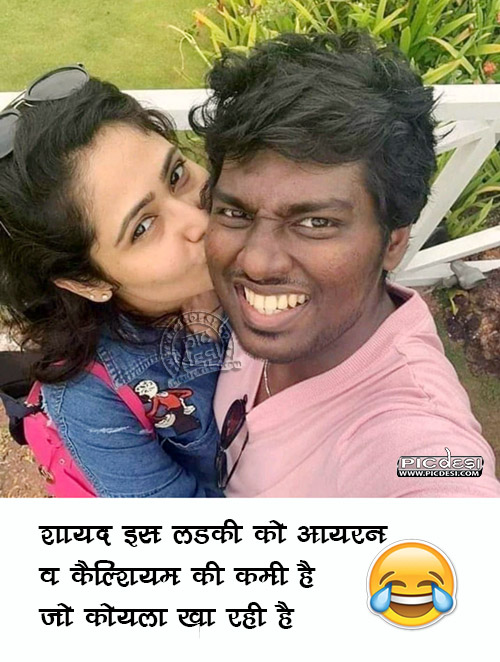 Koala Kha Rahi Hai Hindi Funny Picture