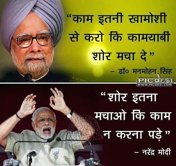 Manmohan Singh & Modi Quotes Funny Hindi Funny Picture