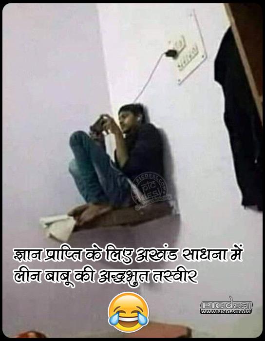 Wonderful Pic of Babu Hindi Funny Picture