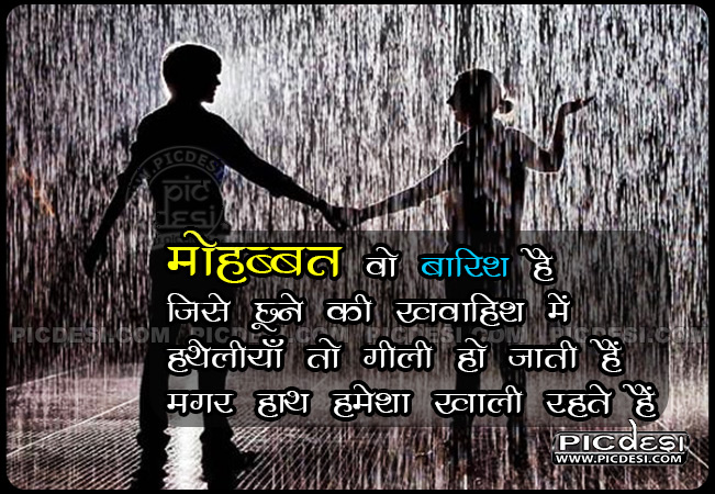 Mohabbat vo barish hai Hindi Shayari Picture