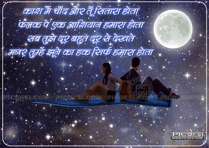 Main Chand Tu Sitara Hindi Shayari Picture