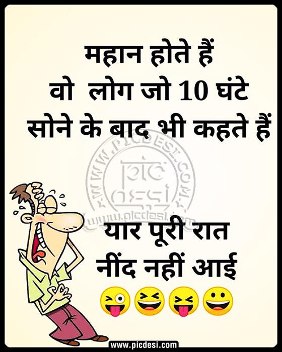 Yaar Neend Nahi Aayi Hindi Funny Picture