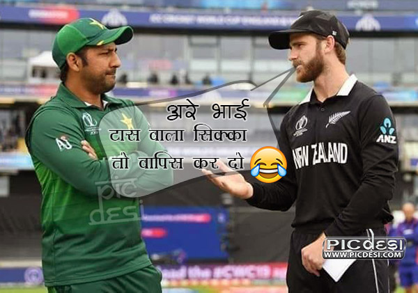 Pakistani Cricket Team Coin Funny India Funny Picture