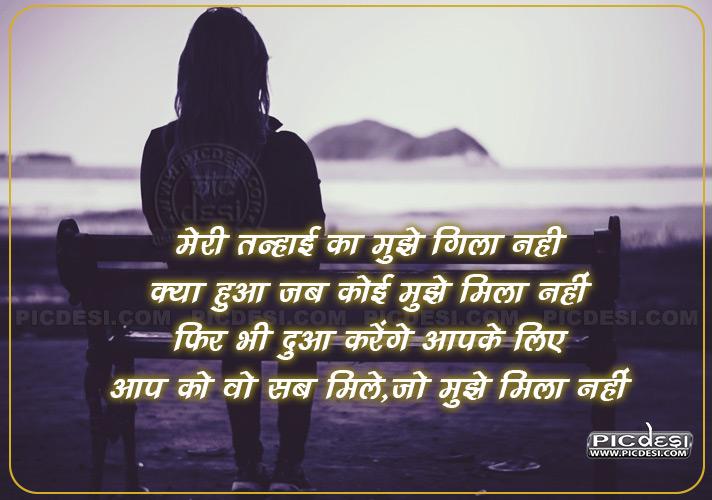 Meri Tanhai Ka Gila Nahi Hindi Shayari Picture