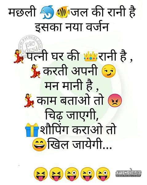 Patni Ghar Ki Rani Hindi Funny Picture
