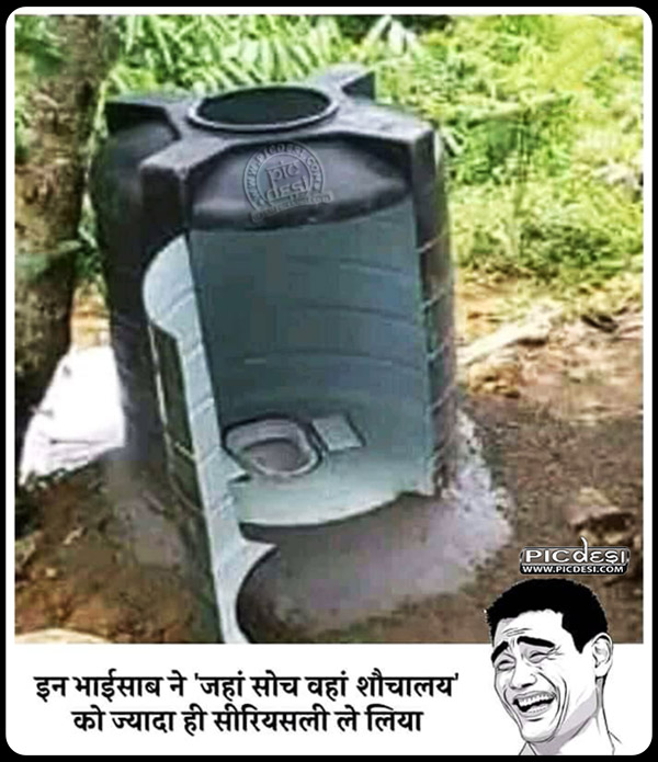 Indian Funny Toilet Jugad Hindi Funny Picture