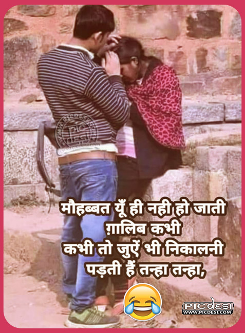 Mohabbat Funny Shayari Hindi Funny Picture