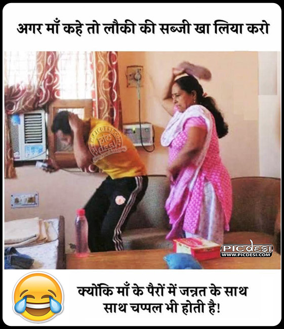 Mothers Love Funny Picture Hindi Funny Picture