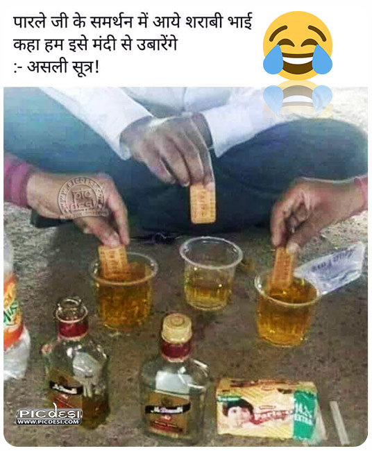 Parle G Ki Support Hindi Funny Picture