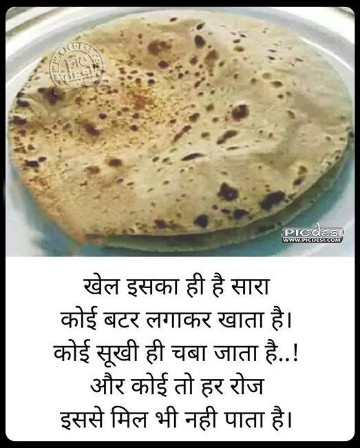 Roti Ka Khel Hai Hindi Picture