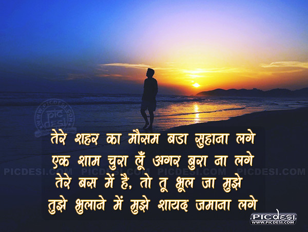 Tere Shehr Ka Mausam Hindi Shayari Picture