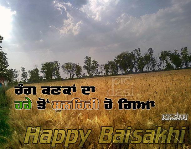 Happy Baisakhi Rang Kankaa Da Baisakhi
