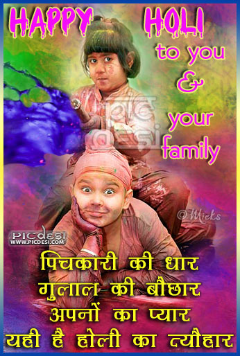 Happy Holi – Apno ka Pyaar Holi Picture