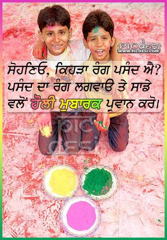 Sohneyo Kehda Rang Pasand Hai Holi Picture