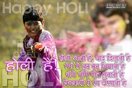 Holi Aati Hai Yaad Dilaati Hai Holi Picture