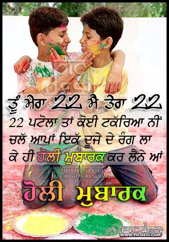 Holi Mubarak Tu Mera 22 Mein Tera Holi Picture