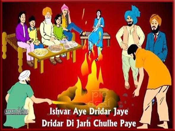 Ishvar aye Dridar Jaye Lohri Picture