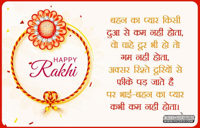Rakhi Rishta Bhai Behan Ka Raksha Bandhan Picture