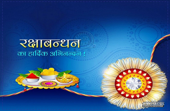 Raksha Bandhan Wishes in Hindi Raksha Bandhan Picture