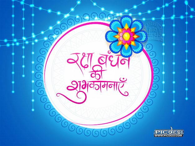 Raksha Bandhan Ki Shubhkamnaye Raksha Bandhan Picture