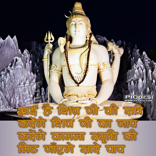 Aayi Hai Shiv Ji Ki Ratri Maha Shivaratri