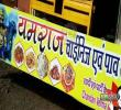 Link to Yamraj Fast Food Funny Shop