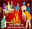 Link to Ishvar aye Dridar Jaye